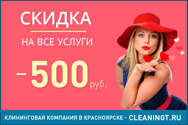 скидка 500 рублей на клининговые услуги