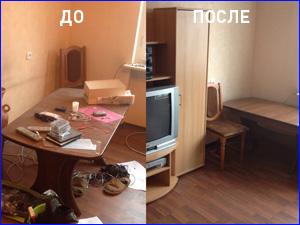 Генеральная уборка комнаты и квартиры фото ДО и ПОСЛЕ