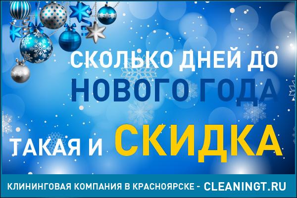 Клининговая компания дарит скидку на новый год