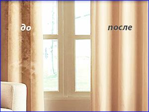 Химчистка штор в квартире ДО и ПОСЛЕ