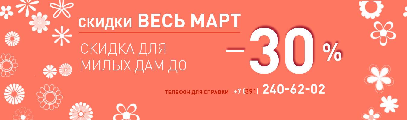Скидка на клининговые услуги в Красноярске