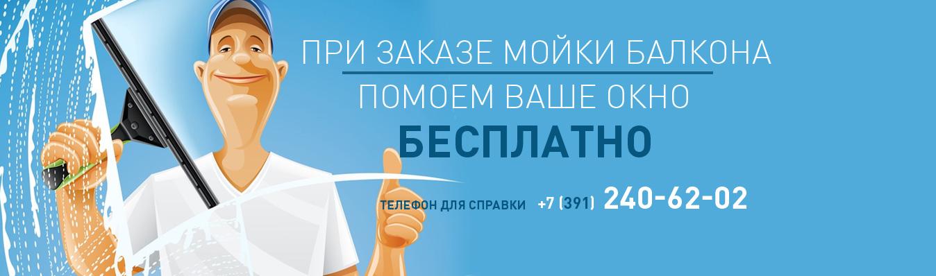 Мойка окна бесплатно в Красноярске